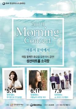 모닝콘서트 7월 - 다이아의 쇼 코미디 아카펠라 포스터
